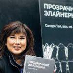 Invisalign: как прошел public talk об инновациях в области эстетической стоматологии