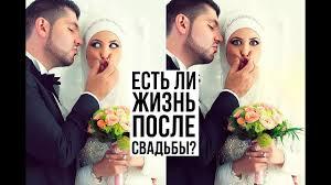 Есть ли жизнь после свадьбы?!
